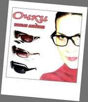 Солнцезащитные очки. Оптом.