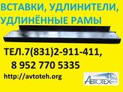 Удлинители,  накладки,  вставки,   рамы на Газель- 3302,  ГАЗ- 33104,  Садк