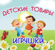 Интернет-магазин детских товаров и игрушек.