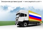 Грузоперевозки от 500 кг. Попутные грузы Беларусь-Россия -Казахстан