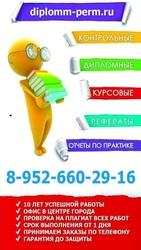 Написать курсовую работу в Перми