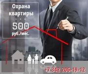 Охрана квартиры в Перми. GSM сигнализация.