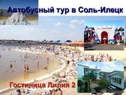 7 июня 2019 Автобусный тур в Соль-Илецк из Перми
